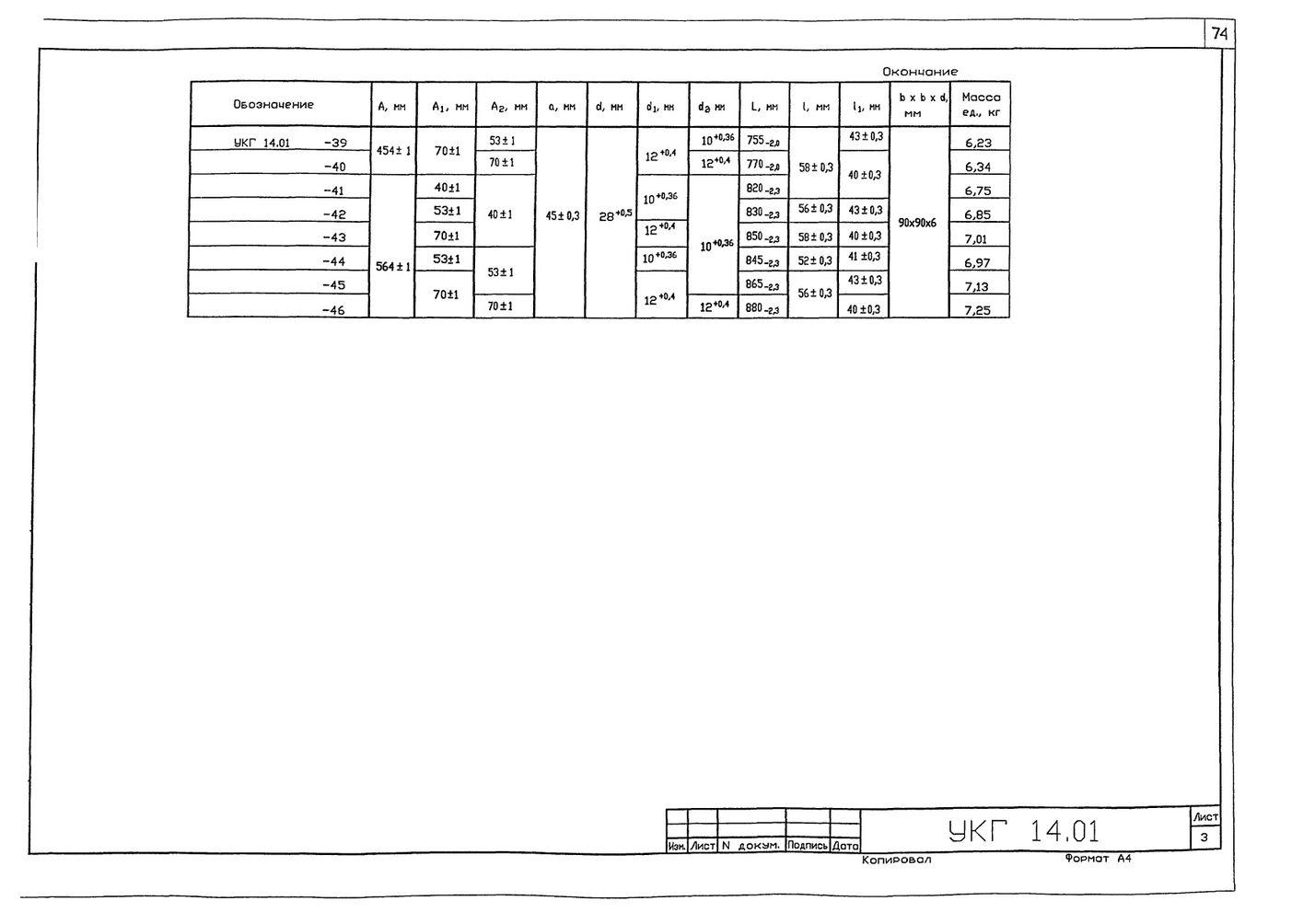 Крепление 2х (двух) вспомогательных газопроводов к основному УКГ 14.00 СБ серия 5.905-18.05 выпуск 1 стр.16