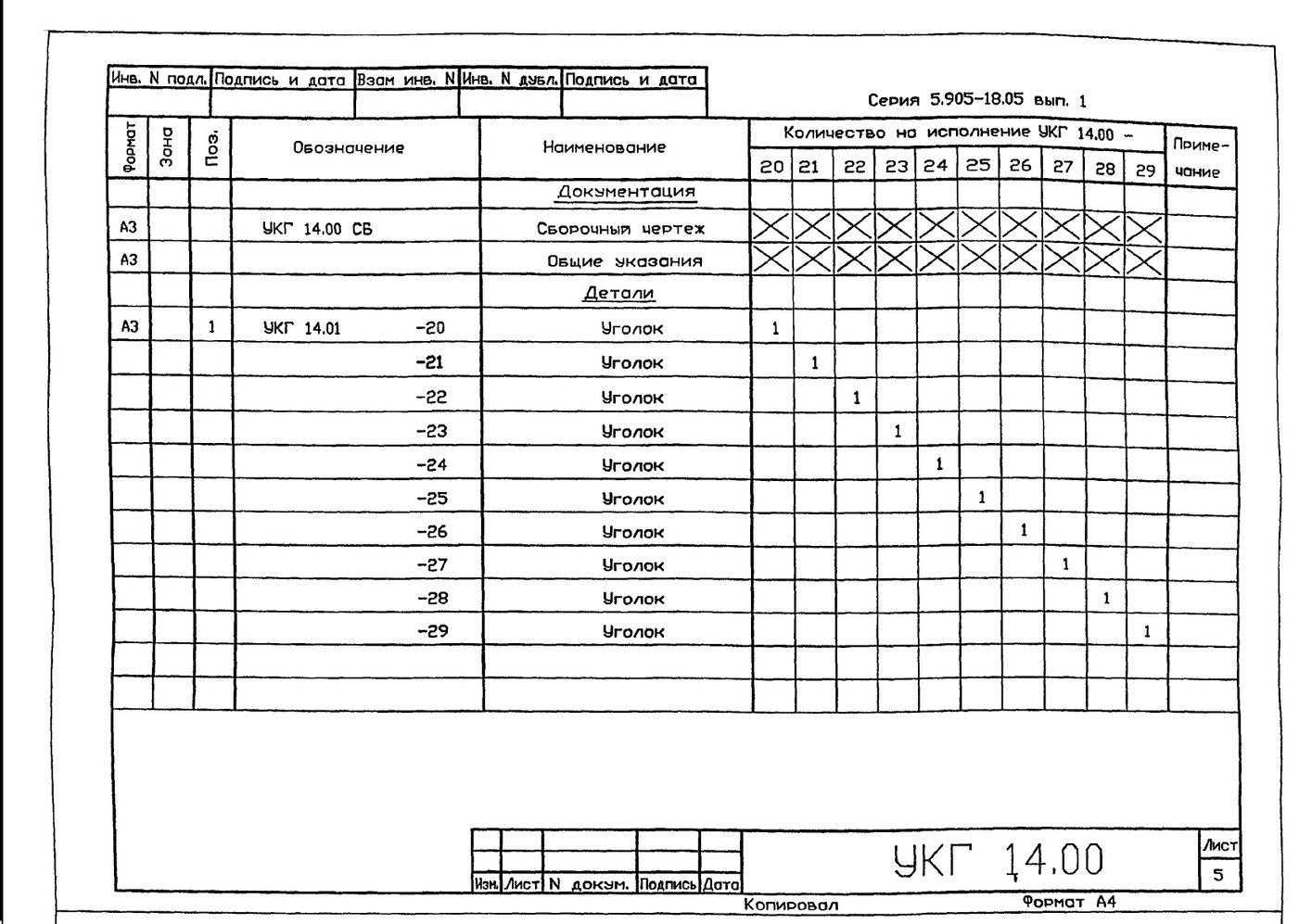 Крепление 2х (двух) вспомогательных газопроводов к основному УКГ 14.00 СБ серия 5.905-18.05 выпуск 1 стр.8