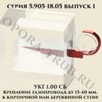 Крепление УКГ 1.00 СБ серия 5.905-18.05 выпуск 1
