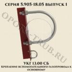 Крепление УКГ 13.00 СБ серия 5.905-18.05 выпуск 1