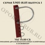 Крепление УКГ 14.00 СБ серия 5.905-18.05 выпуск 1