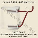 Крепление УКГ 3.00 СБ серия 5.905-18.05 выпуск 1