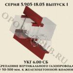 Крепление УКГ 6.00 СБ серия 5.905-18.05 выпуск 1
