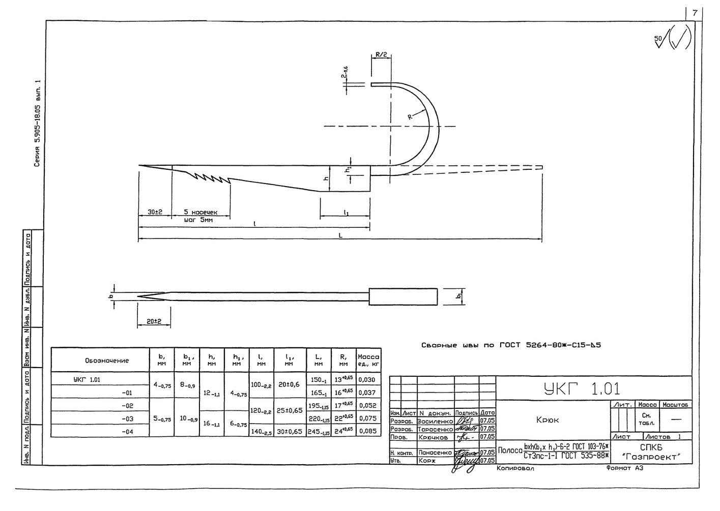 Крепление газопровода Ду 15...40 мм к кирпичной стене УКГ 1.00 СБ серия 5.905-18.05 выпуск 1 стр.2