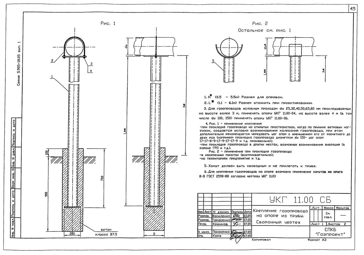 Крепление газопровода на опоре из труб УКГ 11.00 СБ серия 5.905-18.05 выпуск 1 стр.1