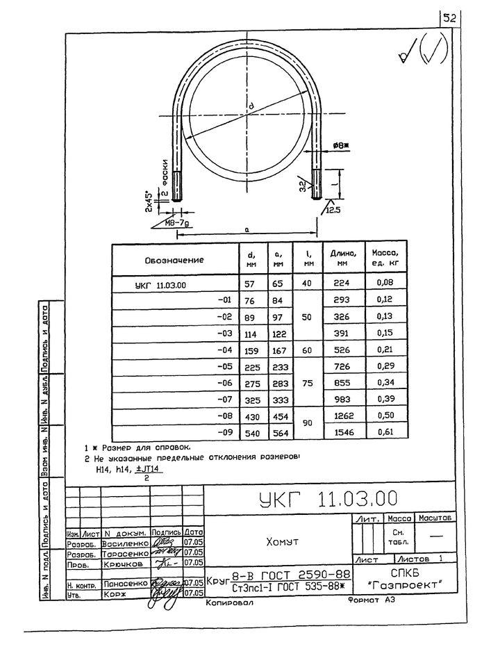 Крепление газопровода на опоре из труб УКГ 11.00 СБ серия 5.905-18.05 выпуск 1 стр.13