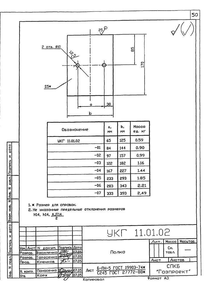 Крепление газопровода на опоре из труб УКГ 11.00 СБ серия 5.905-18.05 выпуск 1 стр.9