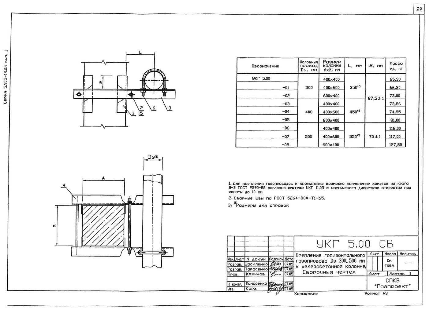 Крепление горизонтального газопровода Ду 300...500 мм к железобетонной колонне УКГ 5.00 СБ серия 5.905-18.05 выпуск 1 стр.1
