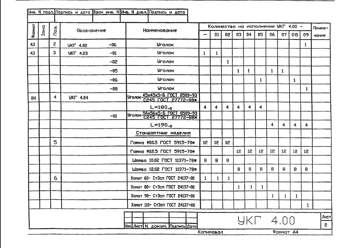 Крепление горизонтального газопровода Ду 50...250 мм к железобетонной колонне УКГ 4.00 СБ серия 5.905-18.05 выпуск 1 стр.3