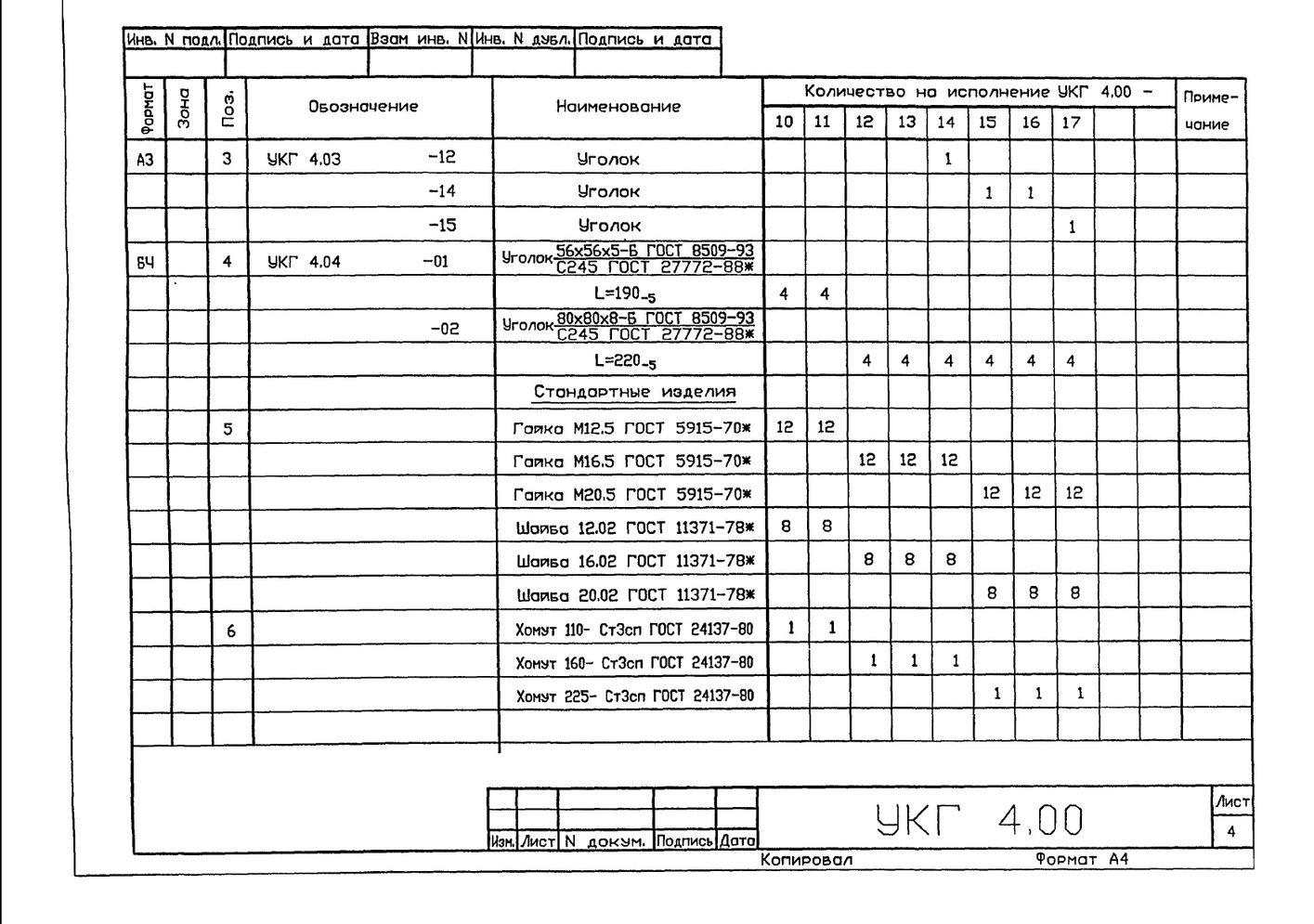 Крепление горизонтального газопровода Ду 50...250 мм к железобетонной колонне УКГ 4.00 СБ серия 5.905-18.05 выпуск 1 стр.5