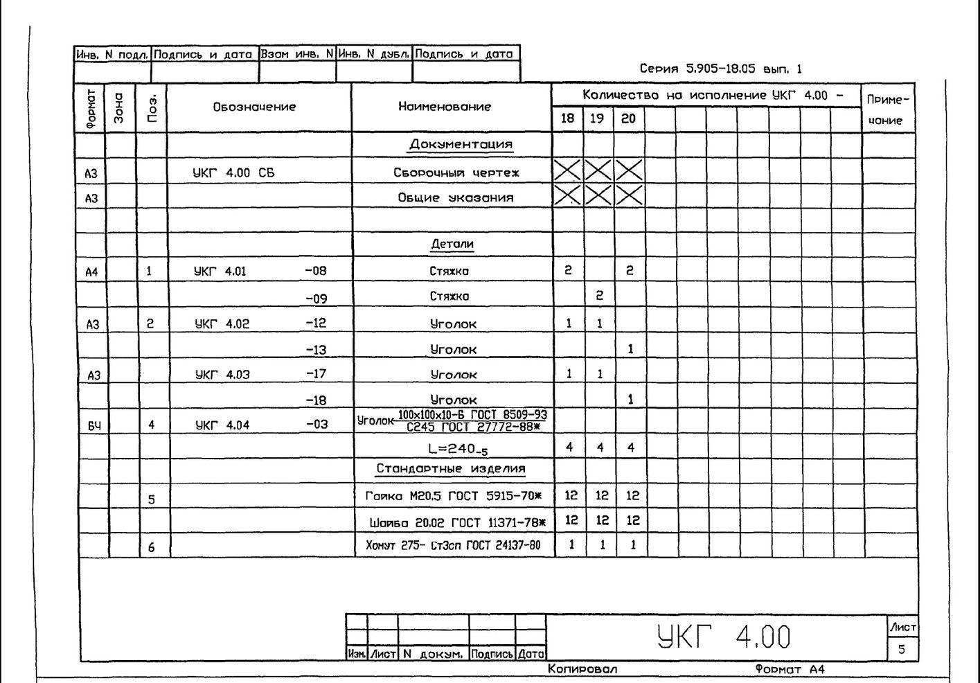 Крепление горизонтального газопровода Ду 50...250 мм к железобетонной колонне УКГ 4.00 СБ серия 5.905-18.05 выпуск 1 стр.6