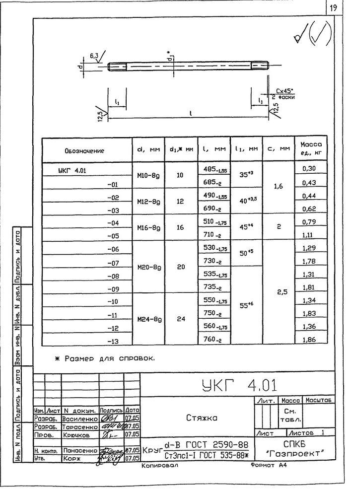 Крепление горизонтального газопровода Ду 50...250 мм к железобетонной колонне УКГ 4.00 СБ серия 5.905-18.05 выпуск 1 стр.7