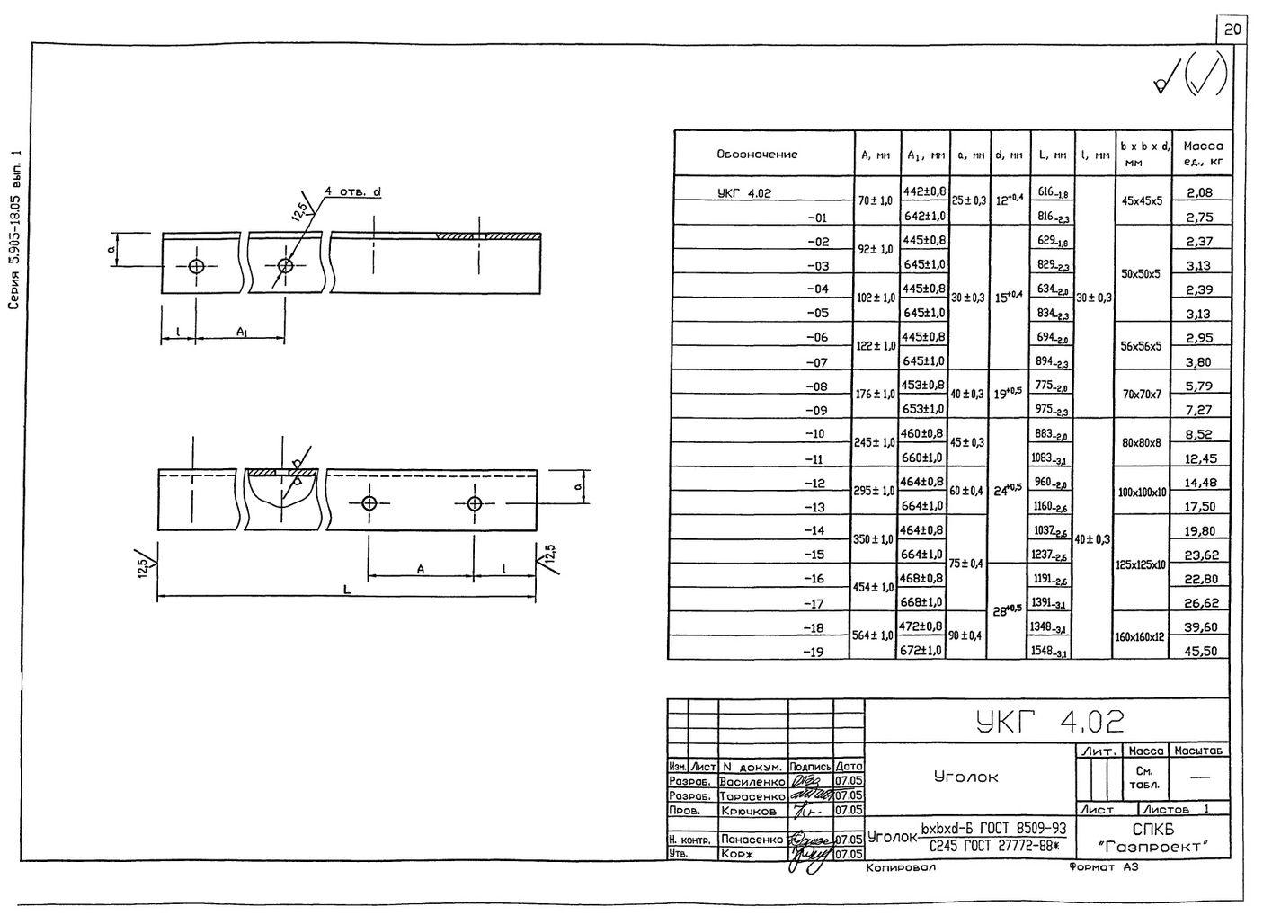 Крепление горизонтального газопровода Ду 50...250 мм к железобетонной колонне УКГ 4.00 СБ серия 5.905-18.05 выпуск 1 стр.8