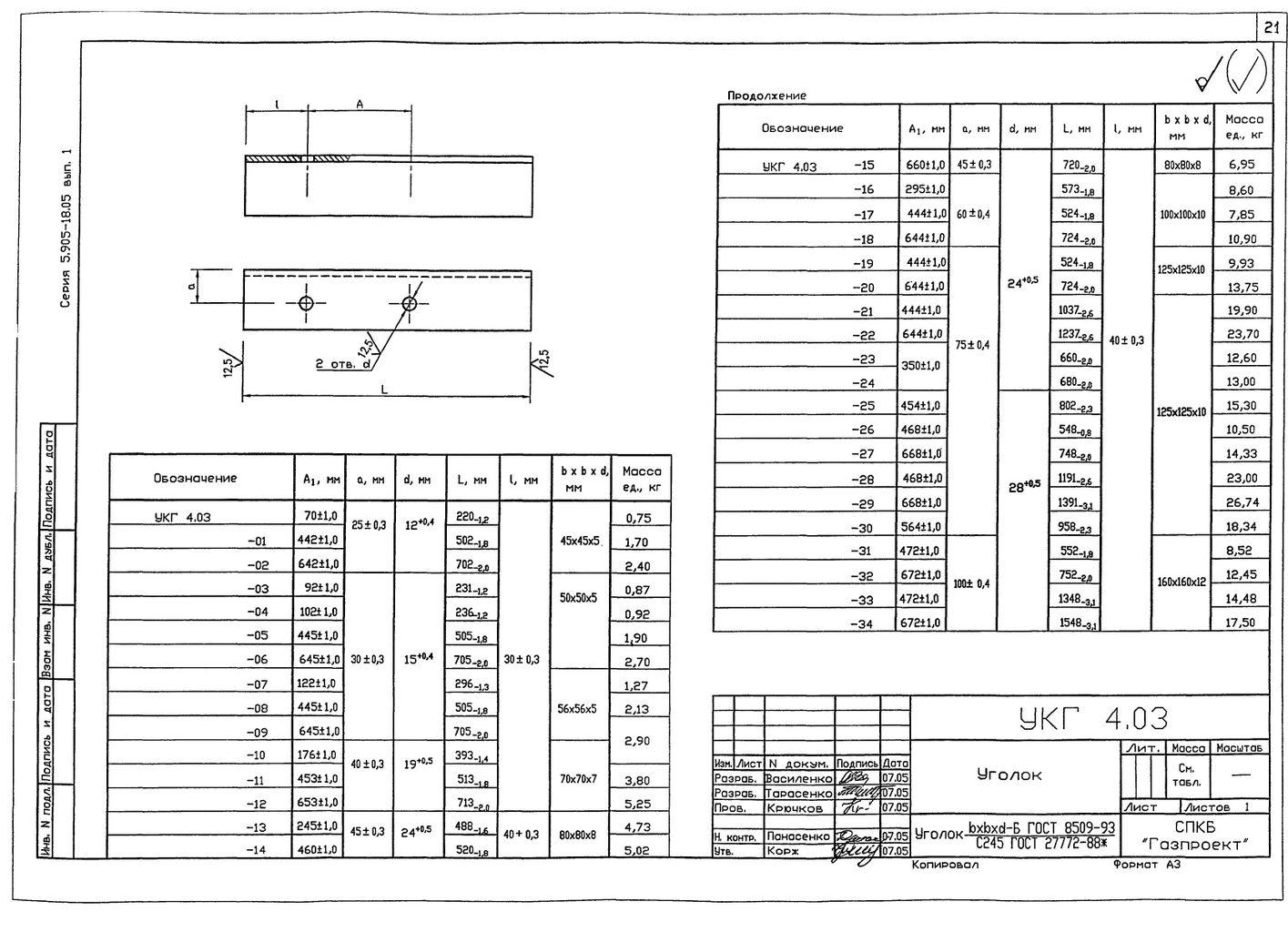 Крепление горизонтального газопровода Ду 50...250 мм к железобетонной колонне УКГ 4.00 СБ серия 5.905-18.05 выпуск 1 стр.9