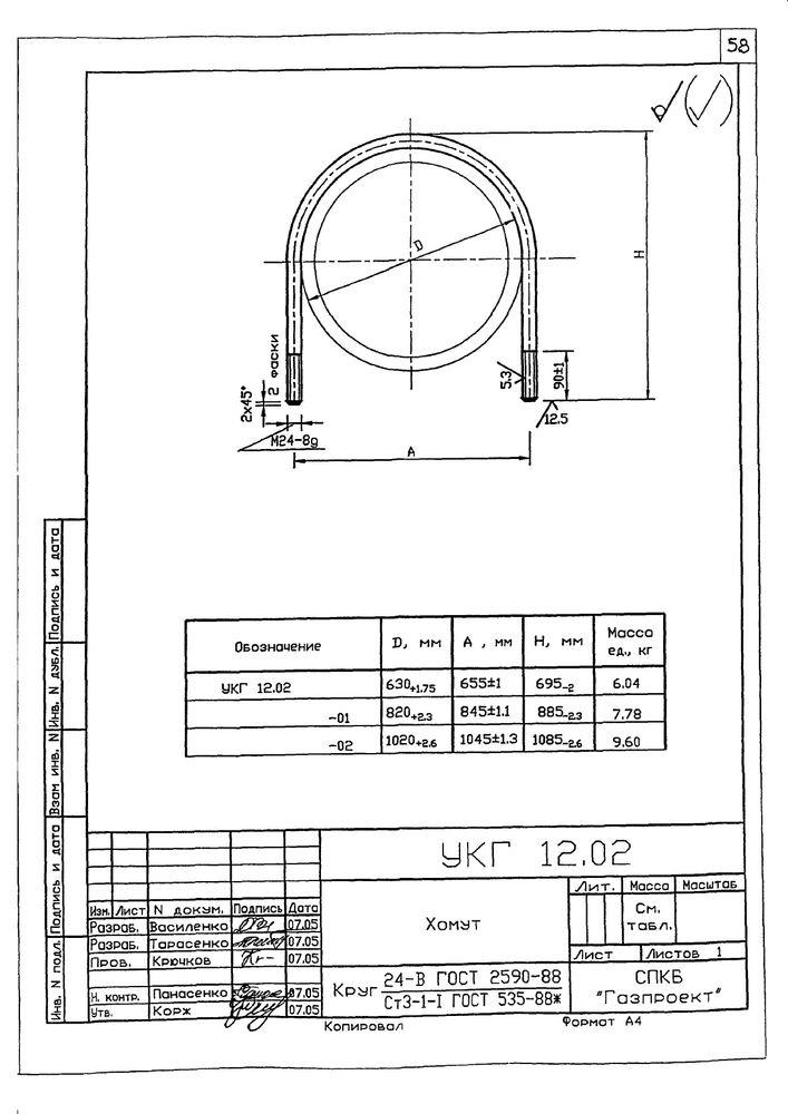 Крепление горизонтального газопровода Ду 250…1000 мм на отдельно стоящей опое УКГ 12.00 СБ серия 5.905-18.05 выпуск 1 стр.10