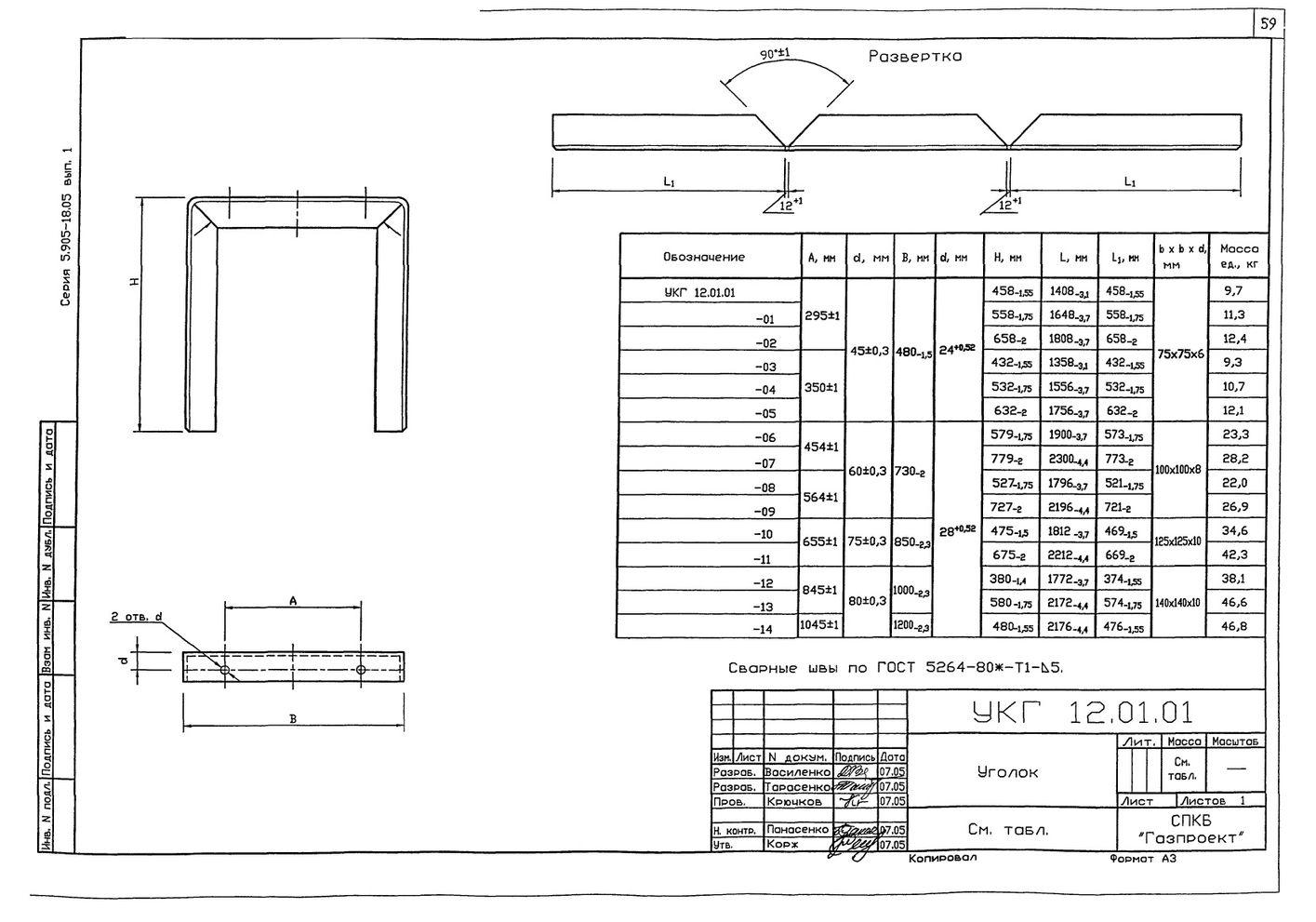Крепление горизонтального газопровода Ду 250…1000 мм на отдельно стоящей опое УКГ 12.00 СБ серия 5.905-18.05 выпуск 1 стр.11