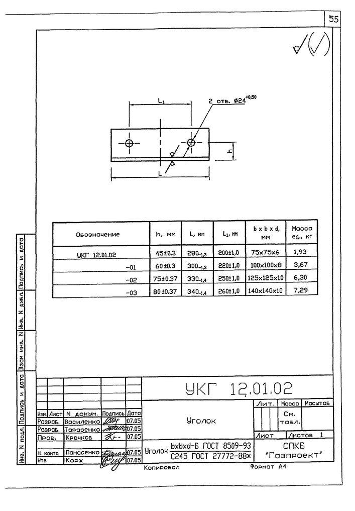 Крепление горизонтального газопровода Ду 250…1000 мм на отдельно стоящей опое УКГ 12.00 СБ серия 5.905-18.05 выпуск 1 стр.5