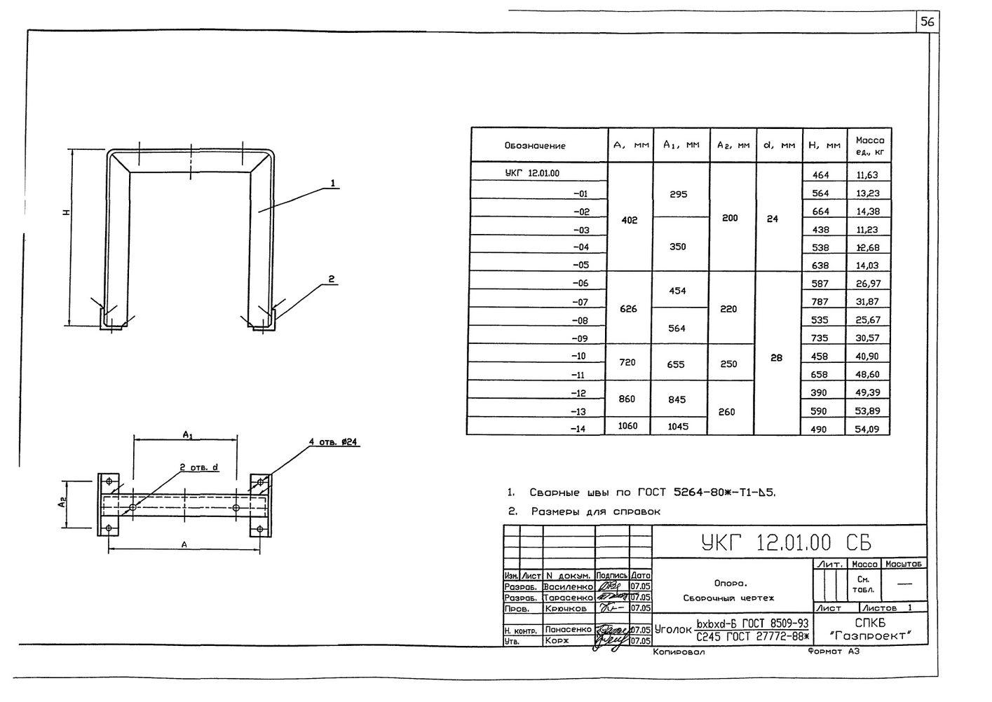 Крепление горизонтального газопровода Ду 250…1000 мм на отдельно стоящей опое УКГ 12.00 СБ серия 5.905-18.05 выпуск 1 стр.6