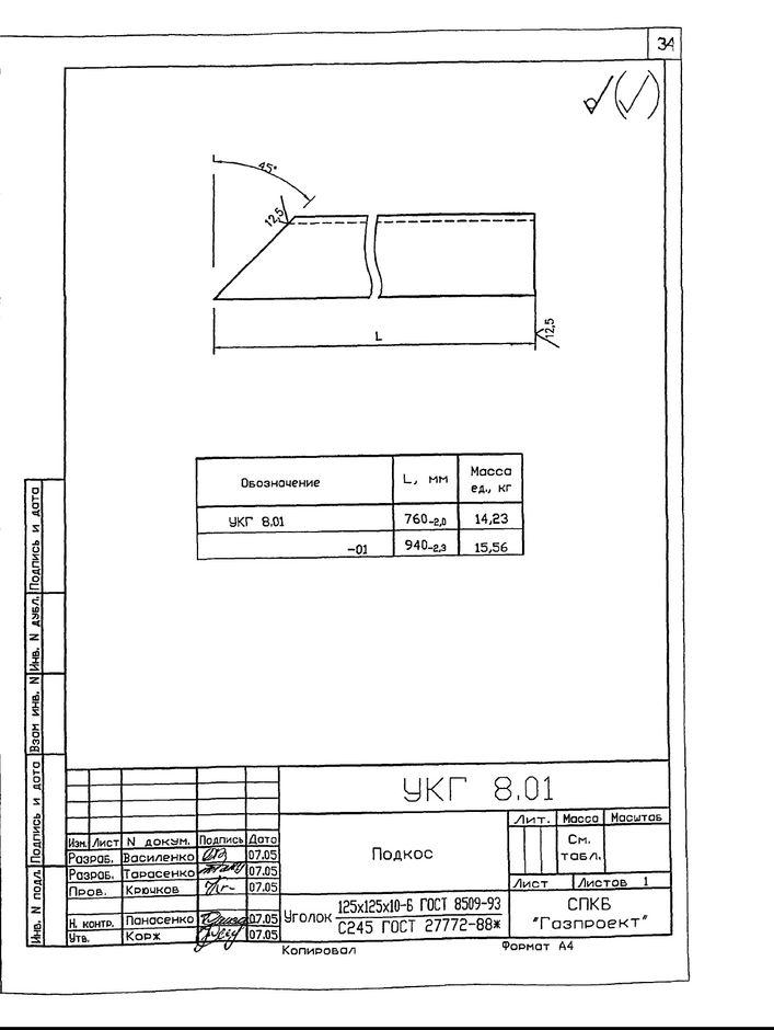 Крепление горизонтального газопровода Ду 400 и 500 мм к металлическим конструкциям УКГ 8.00 СБ серия 5.905-18.05 выпуск 1 стр.3