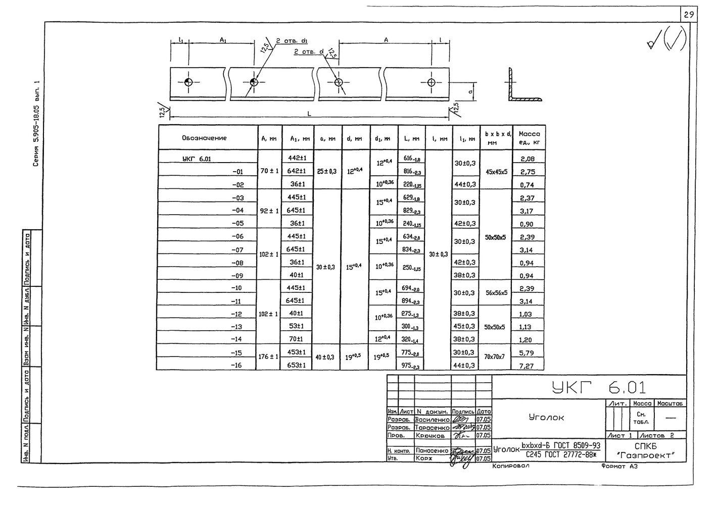 Крепление вертикального газопровода Ду 50...500 мм к железобетонной колонне УКГ 6.00 СБ серия 5.905-18.05 выпуск 1 стр.10