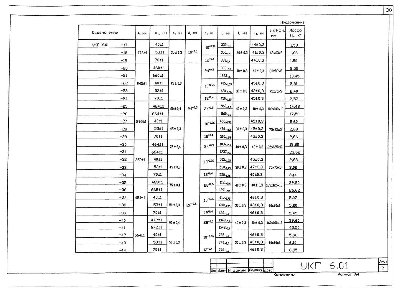 Крепление вертикального газопровода Ду 50...500 мм к железобетонной колонне УКГ 6.00 СБ серия 5.905-18.05 выпуск 1 стр.11