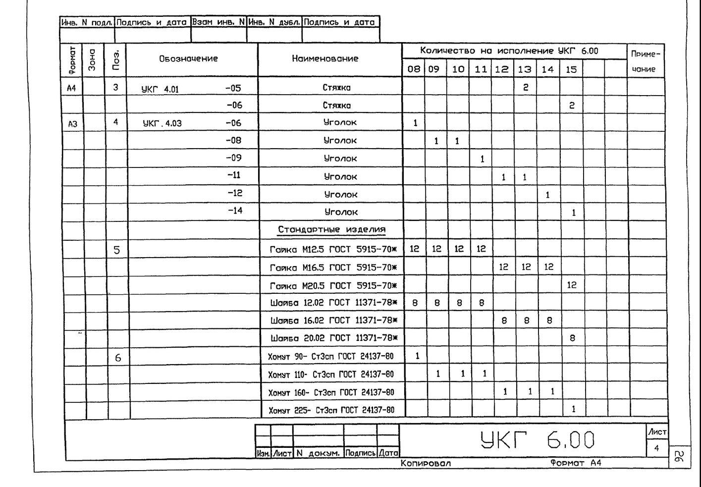 Крепление вертикального газопровода Ду 50...500 мм к железобетонной колонне УКГ 6.00 СБ серия 5.905-18.05 выпуск 1 стр.5