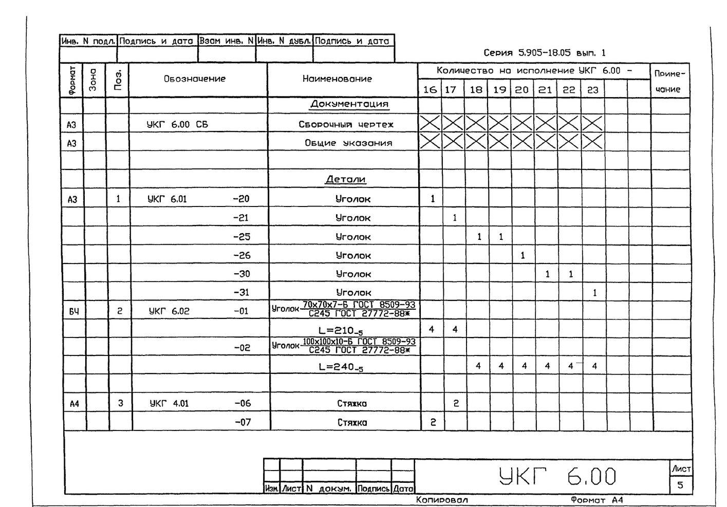 Крепление вертикального газопровода Ду 50...500 мм к железобетонной колонне УКГ 6.00 СБ серия 5.905-18.05 выпуск 1 стр.6