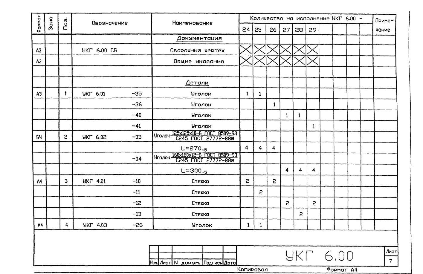 Крепление вертикального газопровода Ду 50...500 мм к железобетонной колонне УКГ 6.00 СБ серия 5.905-18.05 выпуск 1 стр.8