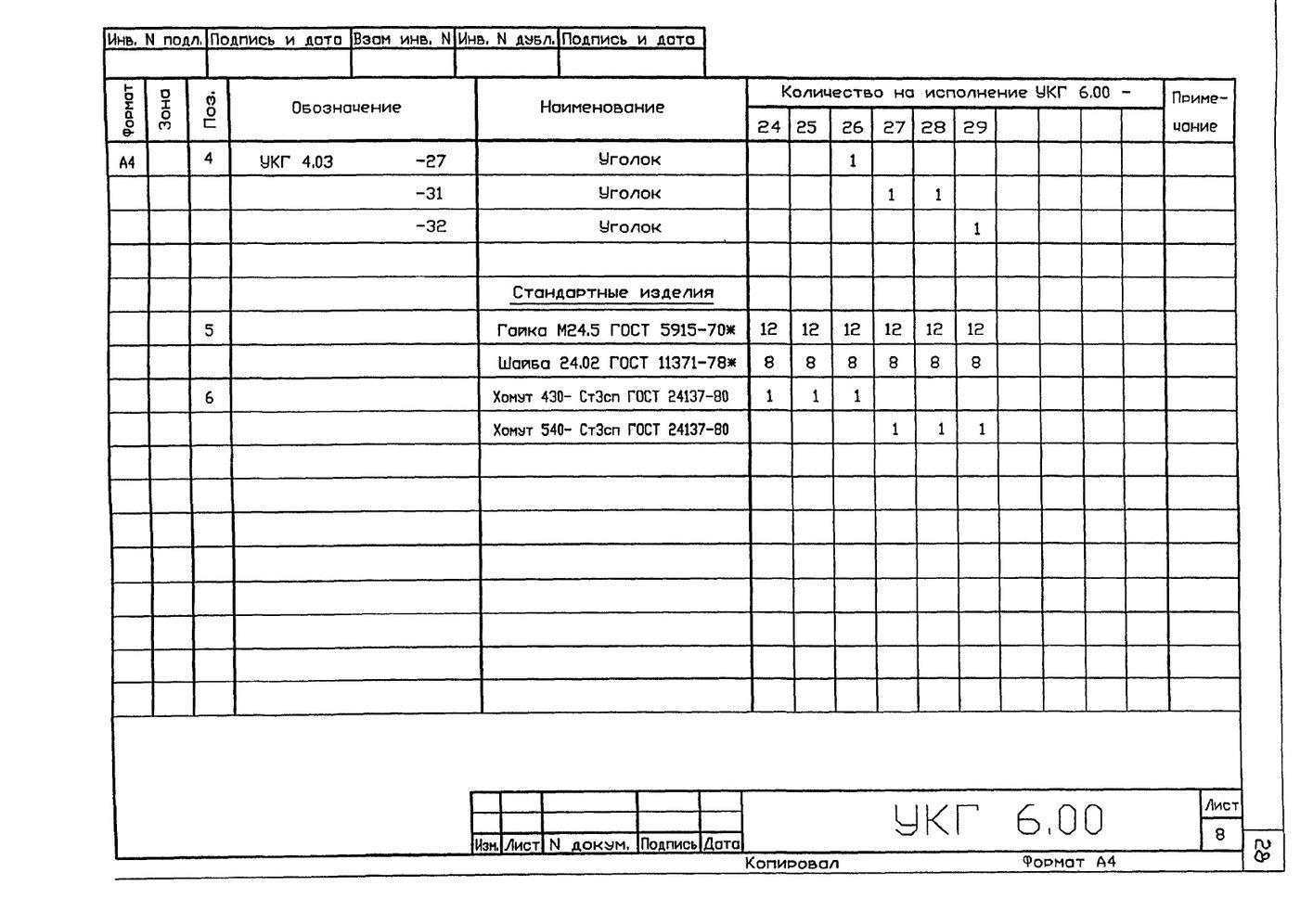 Крепление вертикального газопровода Ду 50...500 мм к железобетонной колонне УКГ 6.00 СБ серия 5.905-18.05 выпуск 1 стр.9