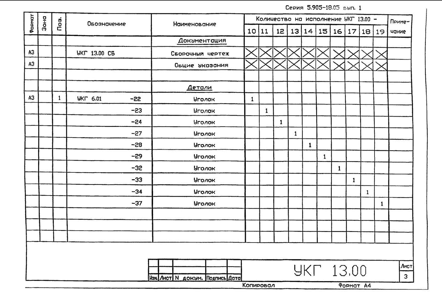 Крепление вспомогательного газопровода к основному УКГ 13.00 СБ серия 5.905-18.05 выпуск 1 стр.4