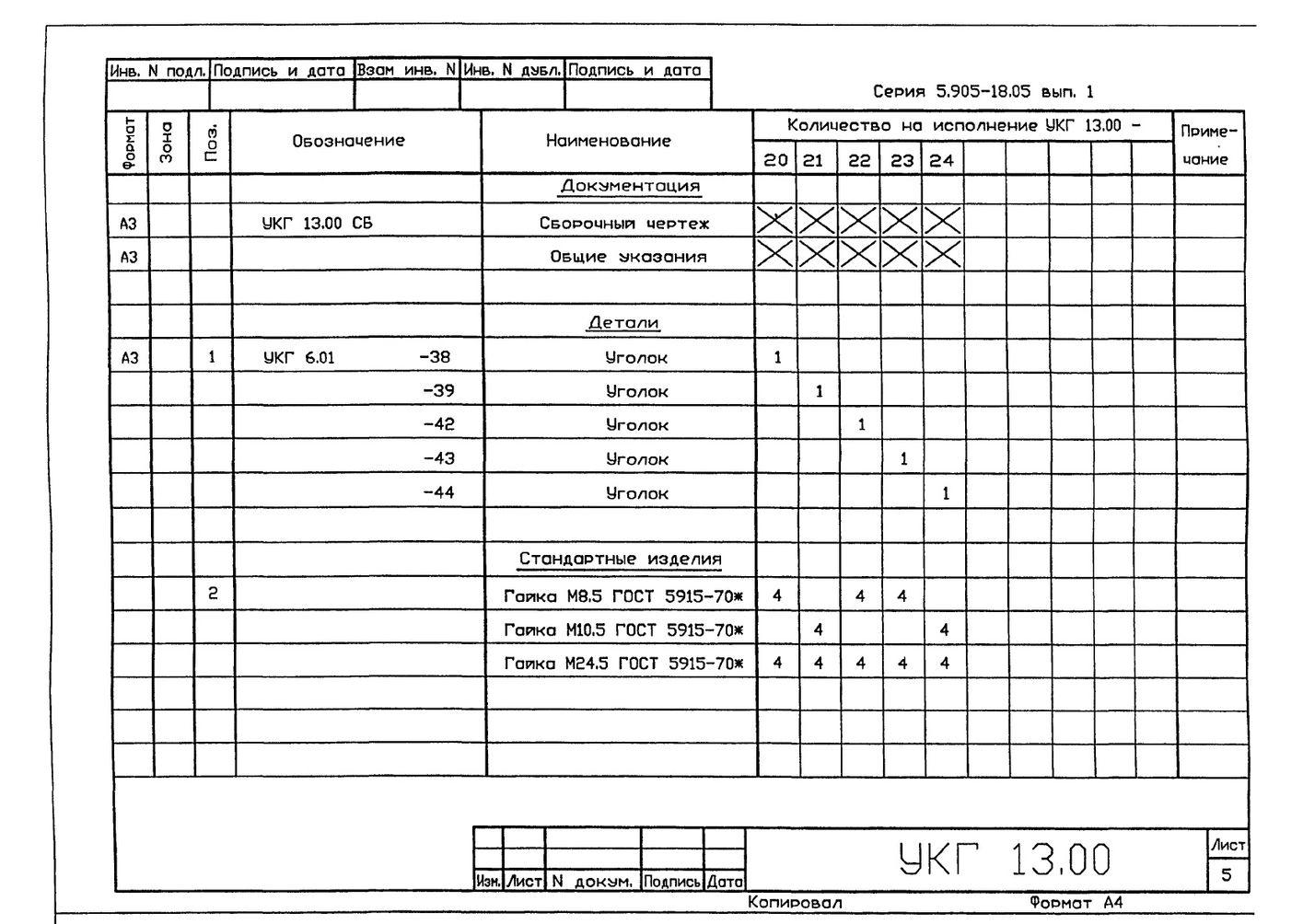Крепление вспомогательного газопровода к основному УКГ 13.00 СБ серия 5.905-18.05 выпуск 1 стр.6