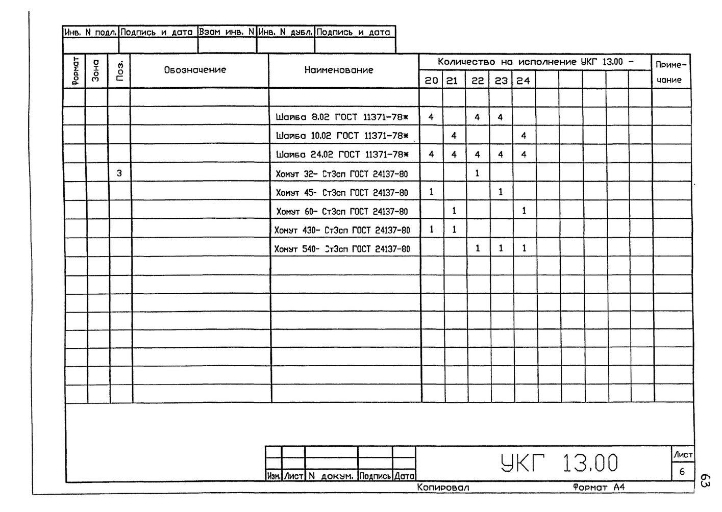 Крепление вспомогательного газопровода к основному УКГ 13.00 СБ серия 5.905-18.05 выпуск 1 стр.7