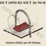 Опора ОПБ2 Дн 18-530 мм ГОСТ 14911-82, ОСТ 36-94-83