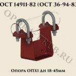 Опора ОПХ1 Дн 18-45 мм ГОСТ 14911-82, ОСТ 36-94-83