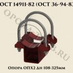 Опора ОПХ2 Дн 108-325 мм ГОСТ 14911-82, ОСТ 36-94-83