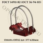 Опора ОПХ2 Дн 377-630 мм ГОСТ 14911-82, ОСТ 36-94-83