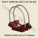 Опора ОПХ3 Дн 377-630 мм ГОСТ 14911-82, ОСТ 36-94-83