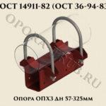 Опора ОПХ3 Дн 57-325 мм ГОСТ 14911-82, ОСТ 36-94-83
