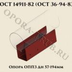 Опора ОПП3 Дн 57-194 мм ГОСТ 14911-82, ОСТ 36-94-83