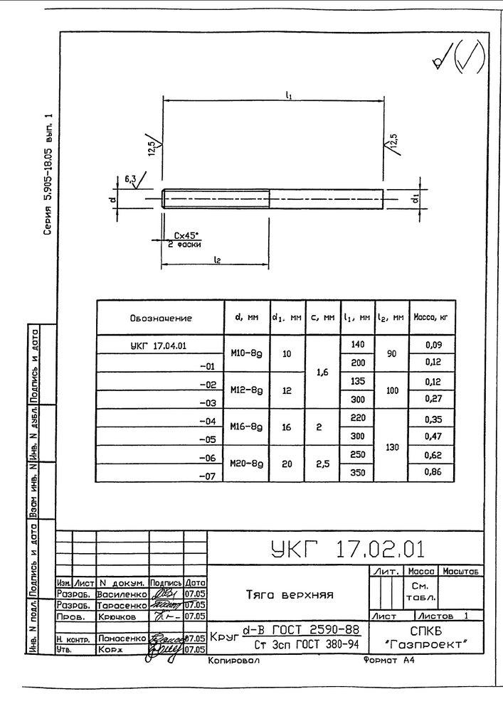 Подвеска с одной тягой, регулируемой гайкой УКГ 17.00 СБ серия 5.905-18.05 выпуск 1 стр.12