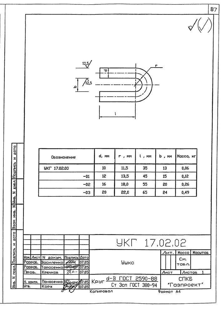 Подвеска с одной тягой, регулируемой гайкой УКГ 17.00 СБ серия 5.905-18.05 выпуск 1 стр.13