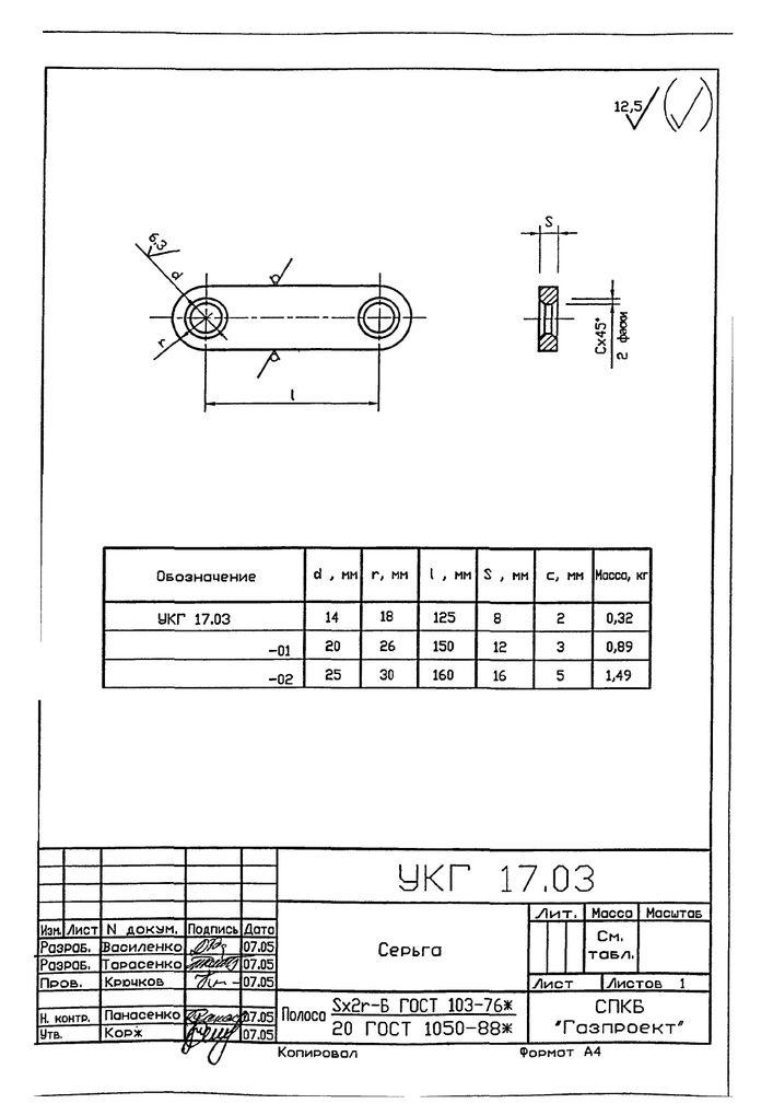 Подвеска с одной тягой, регулируемой гайкой УКГ 17.00 СБ серия 5.905-18.05 выпуск 1 стр.14