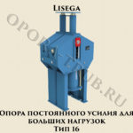 Опора постоянного усилия для больших нагрузок тип 16 Lisega ( Лисега )