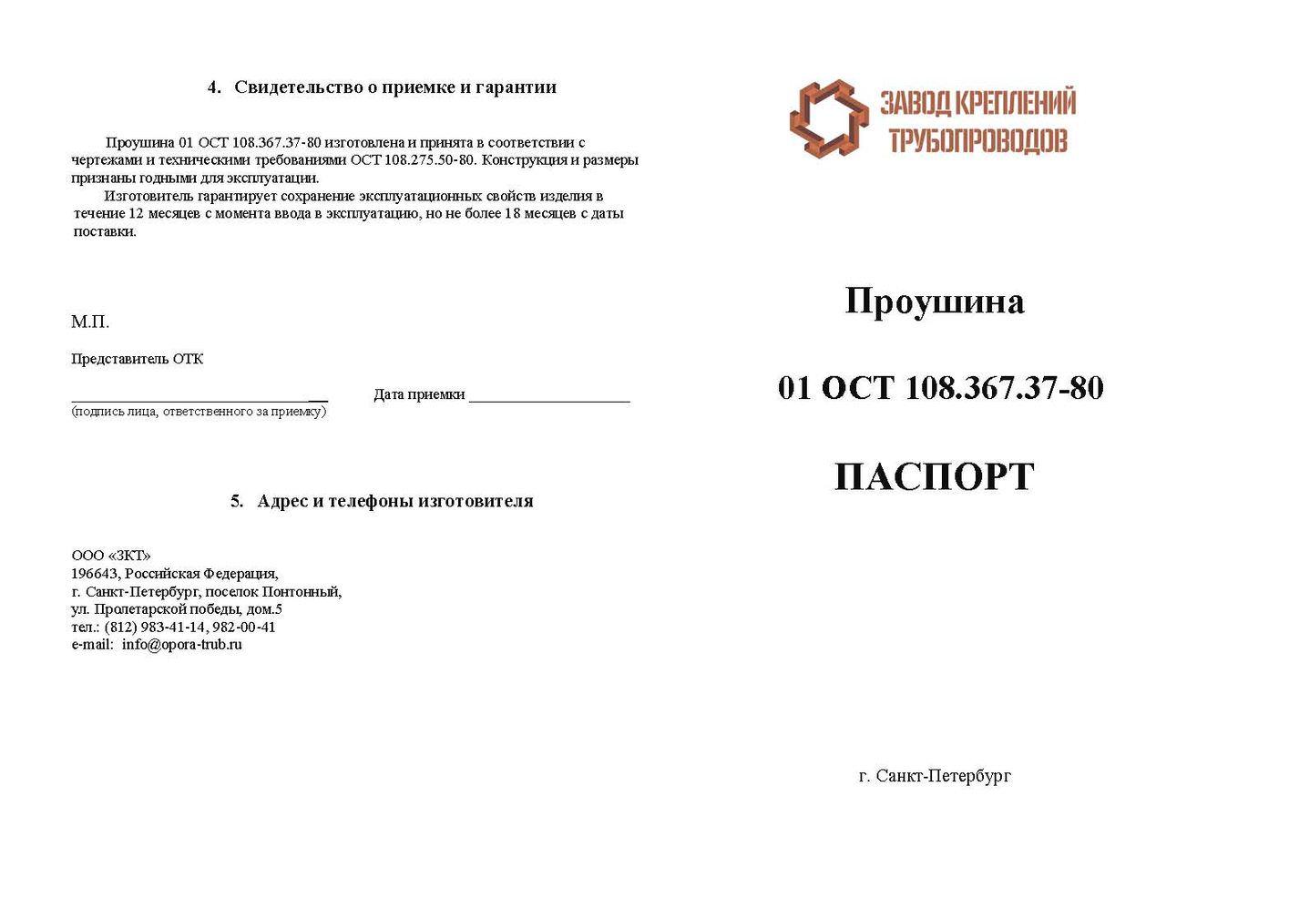 Паспорт проушина 01 ОСТ 108.367.37-80 стр.1