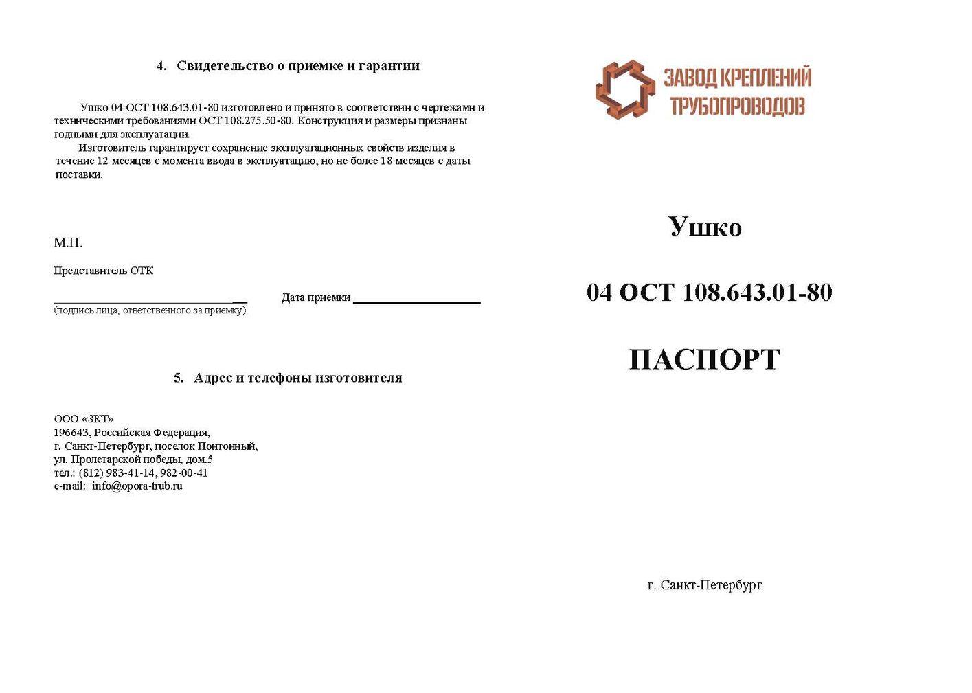 Паспорт ушко 04 ОСТ 108.643.01-80 стр.1