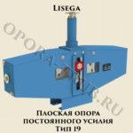 Плоская опора постоянного усилия Тип 19 Lisega ( Лисега )