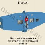 Плоская подвеска постоянного усилия Тип 18 Lisega ( Лисега )