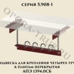Подвеска для крепления четырех труб к плитам перекрытия АПЭ 1394.0 СБ серия 5.908-1