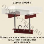 Подвеска для крепления двух труб к плитам перекрытия АПЭ 1392.0 СБ серия 5.908-1