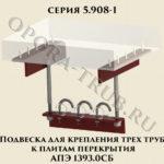 Подвеска для крепления трех труб к плитам перекрытия АПЭ 1393.0 СБ серия 5.908-1